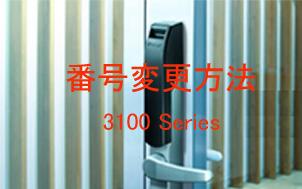 長沢3100 番号変更方法