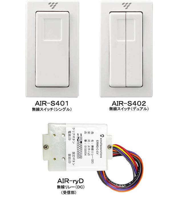 アート AIR-Sシリーズ