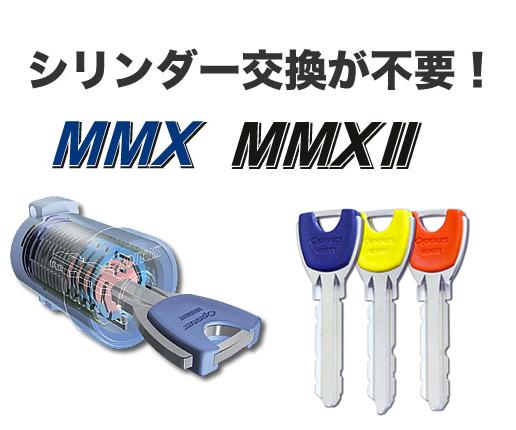 MMX MMX2シリーズ