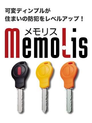 メモリス メモリス2シリーズ