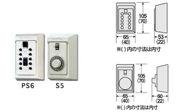 壁掛け型(PS6・S5)