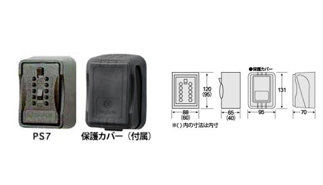 ビッグ壁つけ型(PS7)