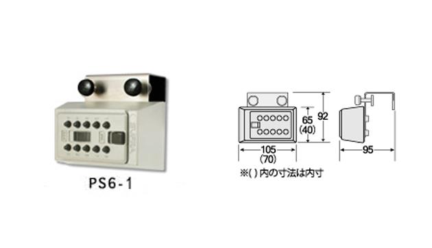 カギ番人PS6-1
