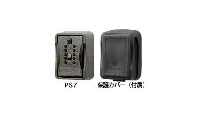 カギ番人PS7