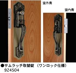 サムラッチ取替錠(ワンロック仕様)