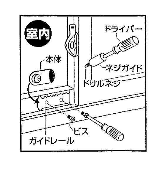 ファスナーロック取り付け方法