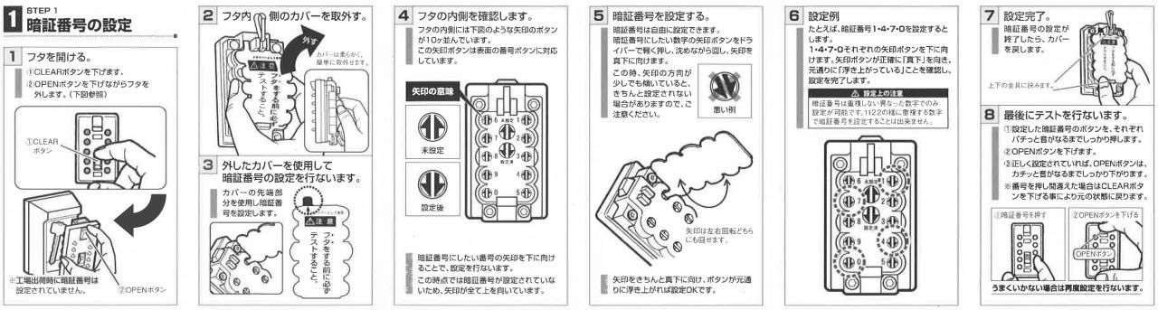 PS6・PS7番号変更方法