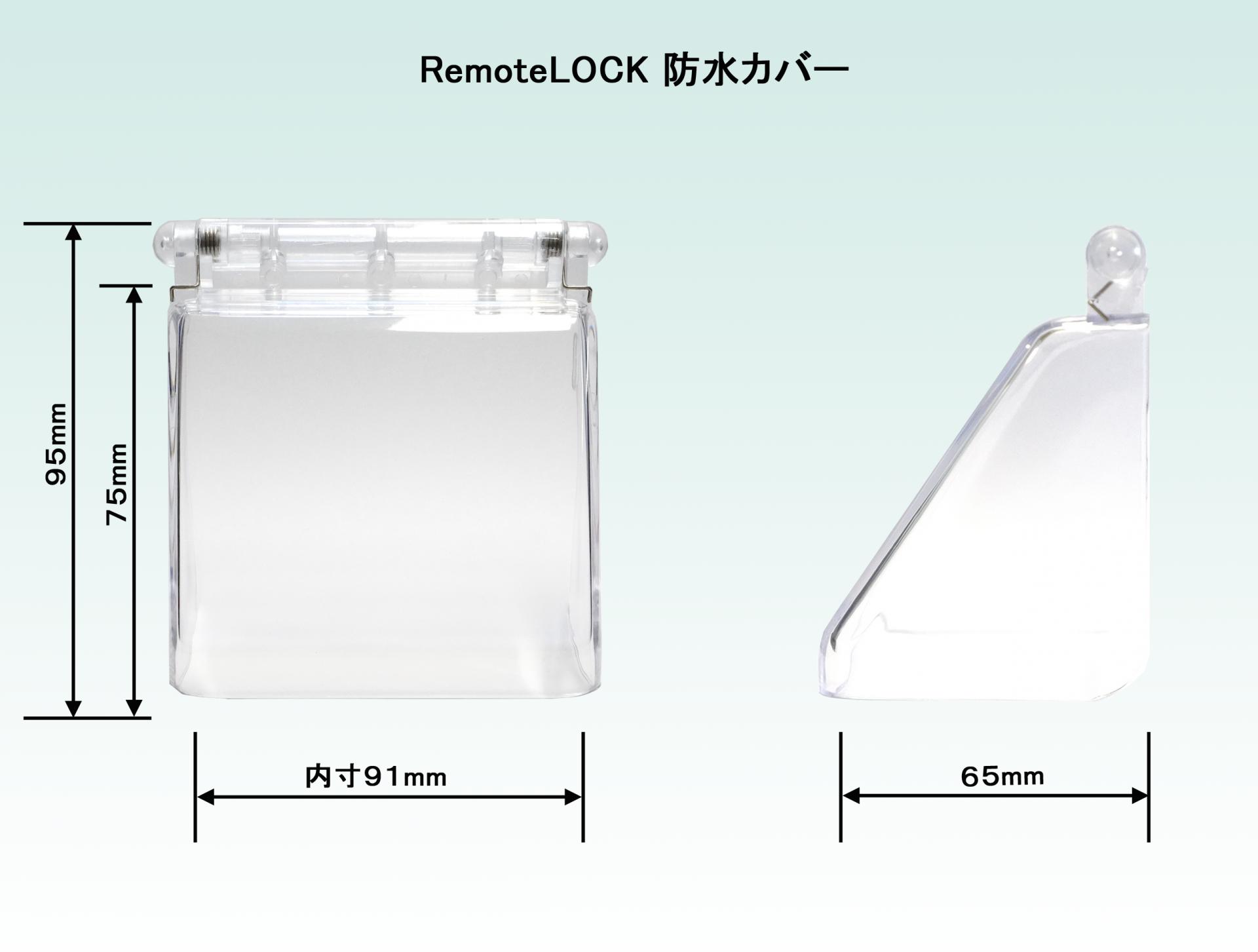 RemoteLOCK防水カバー