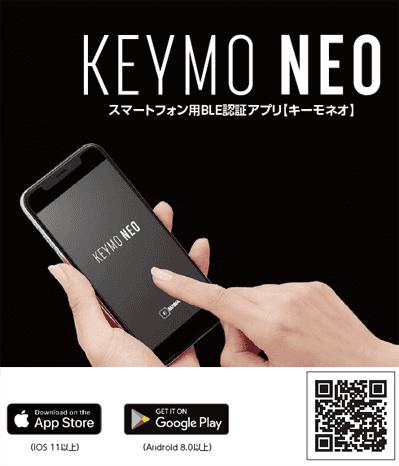 KEYMO NEOアプリ